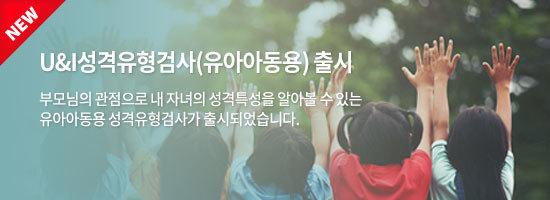 U&I성격유형검사(유아아동용) 출시